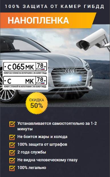 нанопленка Урус-Мартан
