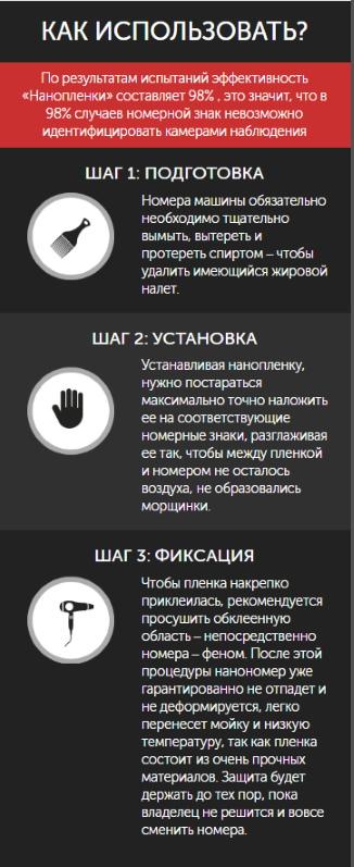 пленка на номер Кузнецк