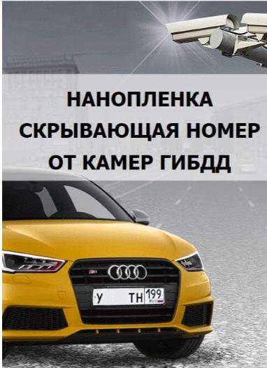 нанопленка Орехово-Зуево