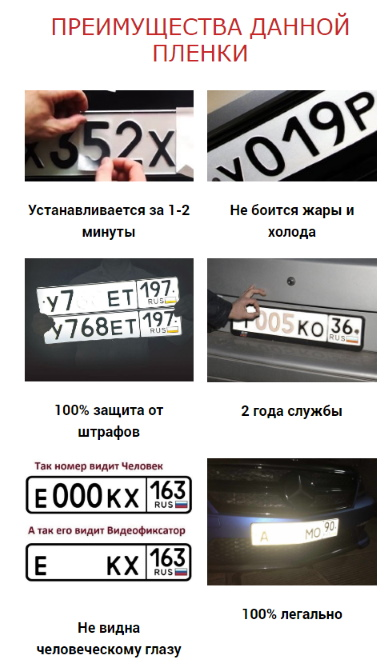 пленка на номер Новочеркасск