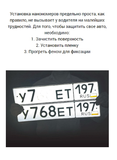 нанопленка Глазов