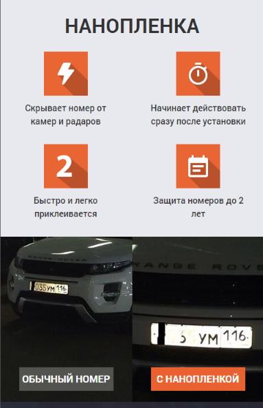пленка на номер Жигулевск