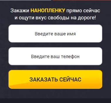 нанопленка Ковров