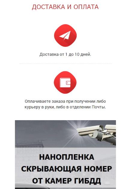 нанопленка Сибай