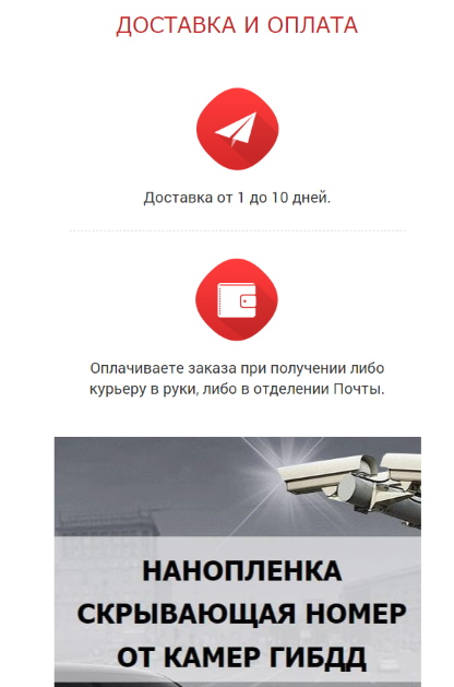 нанопленка Барнаул