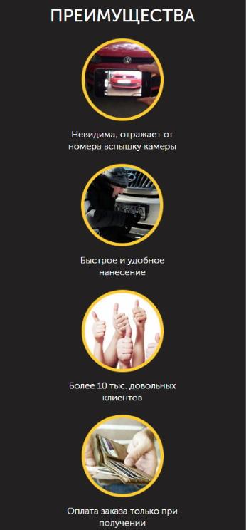 наклейка на номер Александров